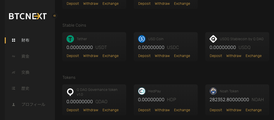 BTCNEXTに残る旧ノアコイン